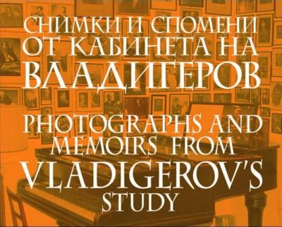 """Изложба с мултимедия """"Снимки и спомени от кабинета на Владигеров"""" (2 юни – 30 юни 2015)"""