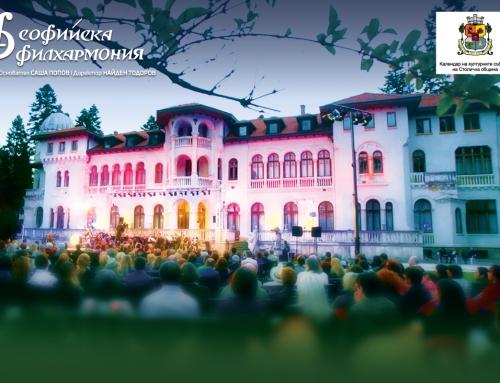 """Заключителният концерт от фестивала """"Споделете музиката в двореца Врана"""" се мести в зала """"България"""""""